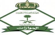بشرى سارة لليمنيين في السعودية