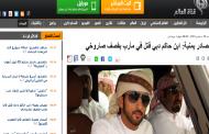 قناة العالم الايرانية: ابن حاكم دبي قتل في مأرب بقصف صاروخي