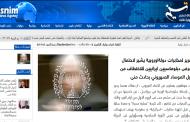 مفاجأة ايرانية: وكالة تسنيم حادث منى خلفه الموساد الاسرائيلي